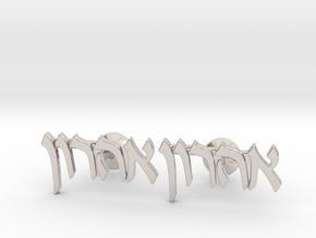 "Hebrew Name Cufflinks - ""Aharon"" in Platinum"
