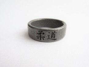 Judo Kanji Ring in Polished and Bronzed Black Steel: 8 / 56.75