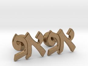 """Hebrew Monogram Cufflinks - """"Aleph Pay"""" in Natural Brass"""