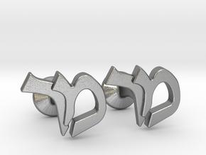 "Hebrew Monogram Cufflinks - ""Mem Reish"" in Natural Silver"
