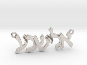 "Hebrew Name Pendant - ""Elisheva"" in Platinum"