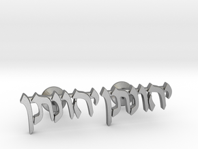 "Hebrew Name Cufflinks - ""Yehonasan"" in Natural Silver"