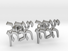 """Hebrew Name Cufflinks - """"Yaakov HaCohen"""" in Natural Silver"""