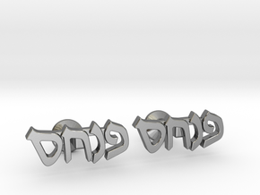 "Hebrew Name Cufflinks - ""Pinchas""  in Polished Silver"