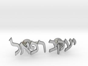 "Hebrew Name Cufflinks - ""Yaakov Refael"" in Natural Silver"
