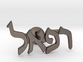 "Hebrew Name Cufflink - ""Refael"" SINGLE in Polished Bronzed Silver Steel"