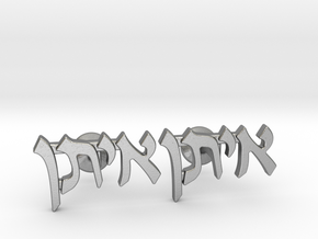 "Hebrew Name Cufflinks - ""Eitan"" in Natural Silver"