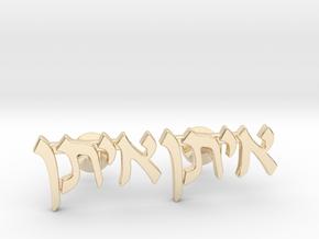 """Hebrew Name Cufflinks - """"Eitan"""" in 14k Gold Plated Brass"""