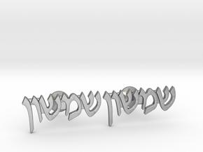 "Hebrew Name Cufflinks - ""Shimshon"" in Natural Silver"
