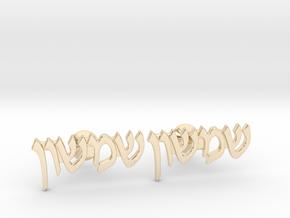 "Hebrew Name Cufflinks - ""Shimshon"" in 14k Gold Plated Brass"