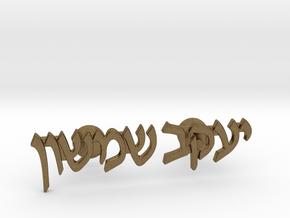 "Hebrew Name Cufflinks - ""Yaakov Shimshon"" in Natural Bronze"