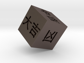 Omikuji Dice in Polished Bronzed Silver Steel: Small