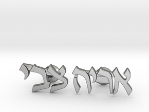 "Hebrew Name Cufflinks - ""Aryeh Tzvi"" in Polished Silver"