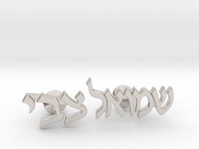 "Hebrew Name Cufflinks - ""Shmuel Tzvi"" in Platinum"
