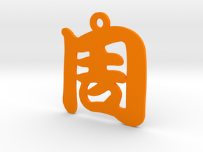 Zhou Character Ornament in Orange Processed Versatile Plastic