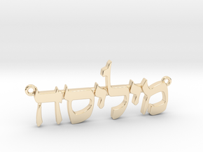"Hebrew Name Cufflinks - ""Melissa"" in 14k Gold Plated"