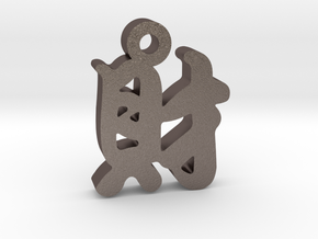 Wealth Character Charm in Polished Bronzed Silver Steel