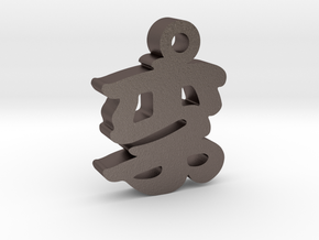 Li Character Charm in Polished Bronzed Silver Steel