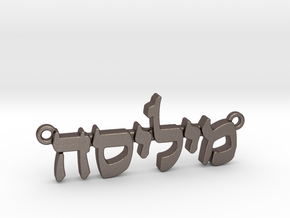 """Hebrew Name Pendant - """"Melissa"""" in Polished Bronzed Silver Steel"""
