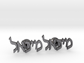 "Hebrew Name Cufflinks - ""Michoel"" in Polished and Bronzed Black Steel"