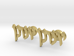 "Hebrew Name Cufflinks - ""Yonatan"" in Natural Brass"