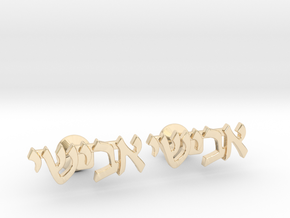 "Hebrew Name Cufflinks - ""Avishai"" in 14k Gold Plated Brass"