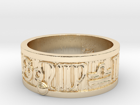 Zodiac Sign Ring Leo / 22.5mm in 14K Yellow Gold
