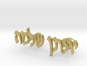 """Hebrew Name Cufflinks - """"Yonasan Shlomo"""" in Natural Brass"""