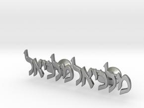 "Hebrew Name Cufflinks - ""Malkiel"" in Natural Silver"