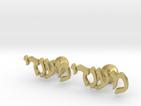 "Hebrew Name Cufflinks - ""Mendy"" in Natural Brass"