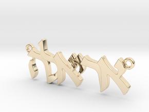 "Hebrew Name Pendant - ""Ariella"" in 14K Yellow Gold"