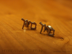 "Hebrew Name Cufflinks - ""Baruch"" in Polished Bronzed Silver Steel"