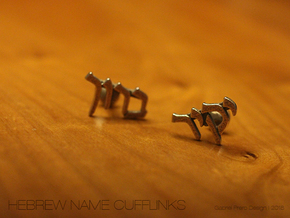 "Hebrew Name Cufflinks - ""Yakir Baruch"" in Polished Bronzed Silver Steel"