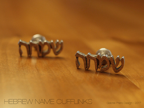 """Hebrew Name Cufflinks - """"Simcha"""" in Polished Bronzed Silver Steel"""