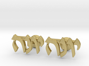 "Hebrew Name Cufflinks - ""Yona"" in Natural Brass"