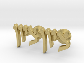 "Hebrew Name Cufflinks - ""Tzion"" in Natural Brass"
