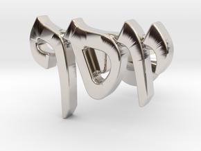 """Hebrew Name Cufflinks - """"Yosef"""" - SINGLE CUFFLINK in Platinum"""