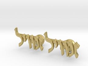 "Hebrew Name Cufflinks - ""Zanvel"" in Natural Brass"