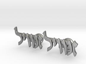 "Hebrew Name Cufflinks - ""Zanvel"" in Natural Silver"