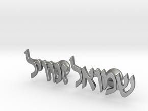 """Hebrew Name Cufflinks - """"Shmuel Zanvel"""" in Natural Silver"""