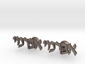 "Hebrew Name Cufflinks - ""Avrumi"" in Polished Bronzed-Silver Steel"