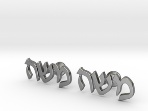 Hebrew Name Cufflinks - Moshe in Polished Silver