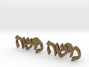 Hebrew Name Cufflinks - Moshe in Natural Bronze