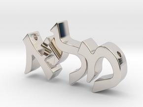 "Hebrew Name Pendant - ""Malya"" in Platinum"