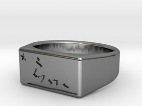 Size 6 - The New California Republic ring in Polished Silver
