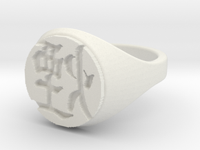 ring -- Thu, 30 May 2013 18:46:25 +0200 in White Natural Versatile Plastic