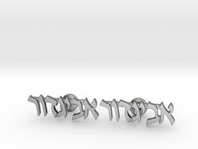 "Hebrew Name Cufflinks - ""Avigdor"" in Fine Detail Polished Silver"