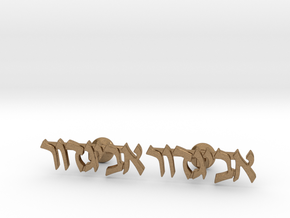 "Hebrew Name Cufflinks - ""Avigdor"" in Natural Brass"