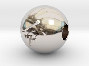 16mm Inochi(Life) Sphere in Platinum