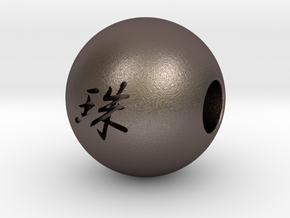 16mm Tama(Pearl) Sphere in Polished Bronzed Silver Steel